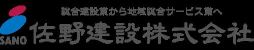 佐野建設株式会社